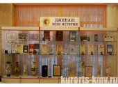Санаторий «Джинал» Кисловодск